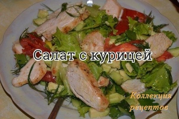 #салат.Помидор — 1 штОгурец — 1 штКуриная грудка — 200 грСоевый соус — 1 ст.лЛистья салата — - по ...