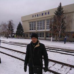 Владимир, 34 года, Рубежное