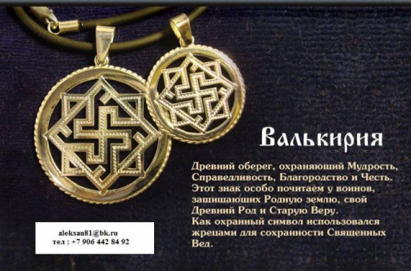комментарии помогут славянские символы и их значение фото около