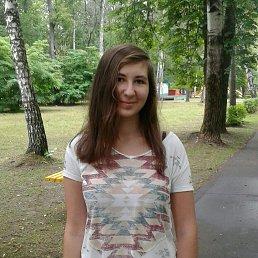 Соня, 17 лет, Видное