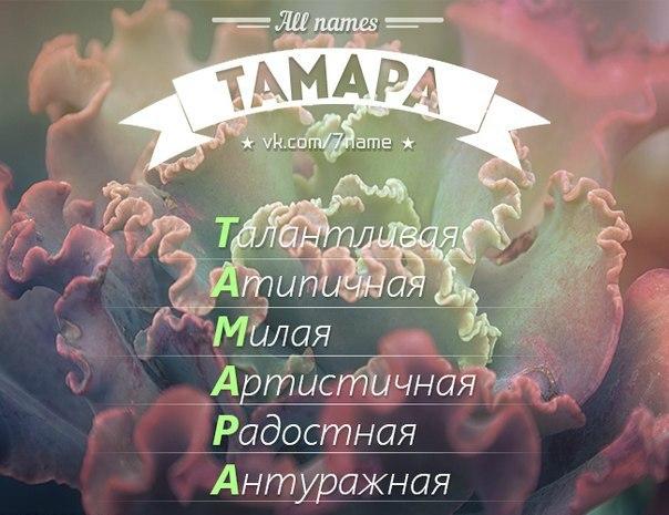 Поздравление, именные картинки тамара