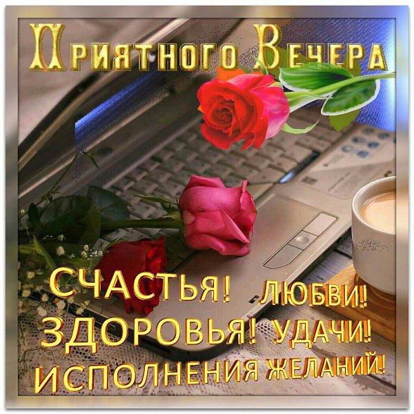 Картинки, открытки на каждый день добрый вечер и доброй ночи