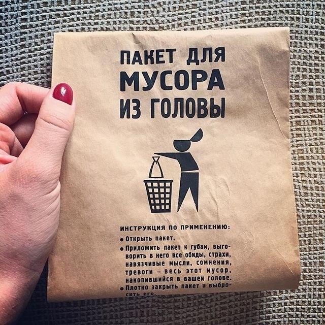 Картинка пакет для мусора из головы