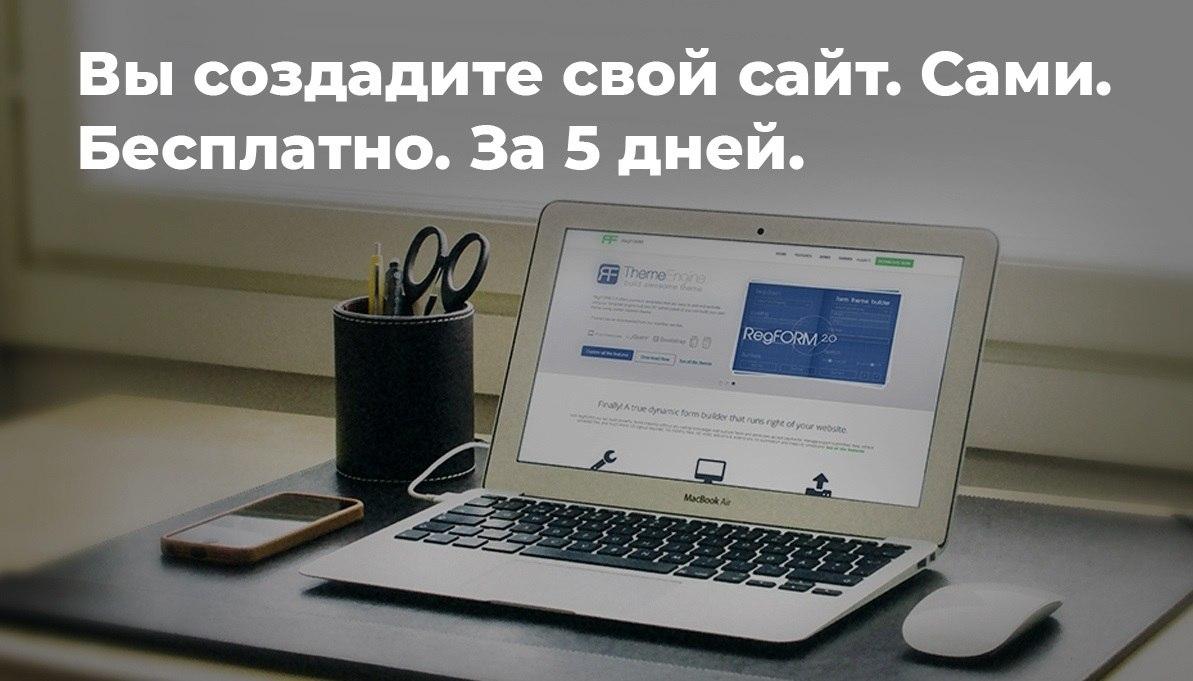 Подводные камни при создании сайта самостоятельно создание сайта в ucoz видео