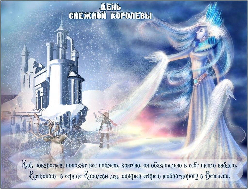 или, картинки с днем рождения со снежной королевой конечно тот лёня