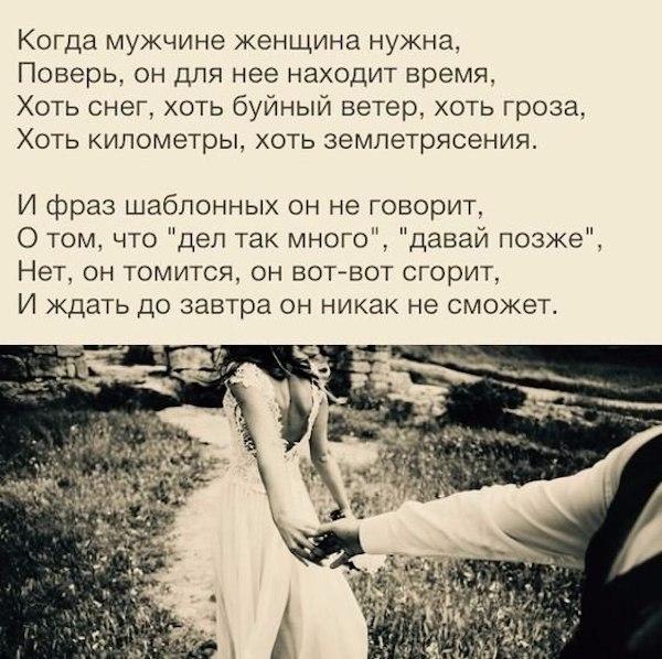 Картинки если мужчина любит значит найдет и вернет