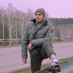Серёжа, 18 лет, Каменское