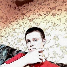 Дмитрий, 18 лет, Ключи