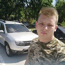 Дмитрий, 20 лет, Градижск