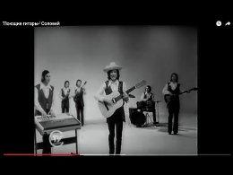 ВИА Поющие гитары - Соловейhttps://www.youtube.com/watch?...op366HgSUA