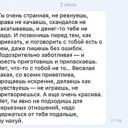 Любовницу Ищу, Москва, 50 лет