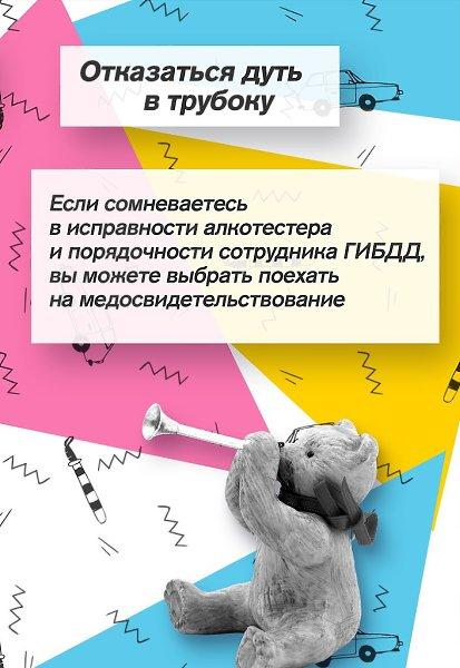 В России все время все меняется, особенно в законах. Как и предпринимателю, водителю тоже следует ... - 3
