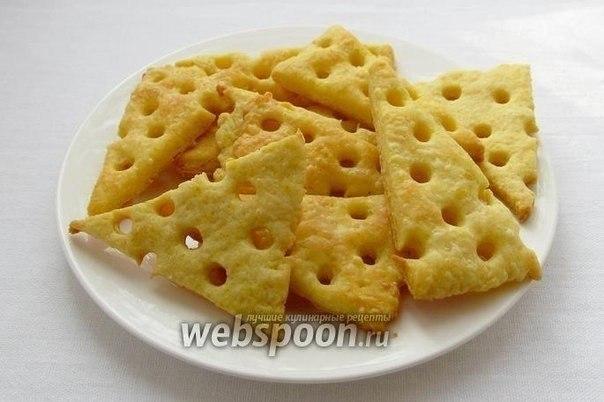 Сырные крекеры.Ингредиенты:Масло сливочное 100 гМука пшеничная 100 гСыр твёрдый 100 гЯйца куриные 1 ... - 9