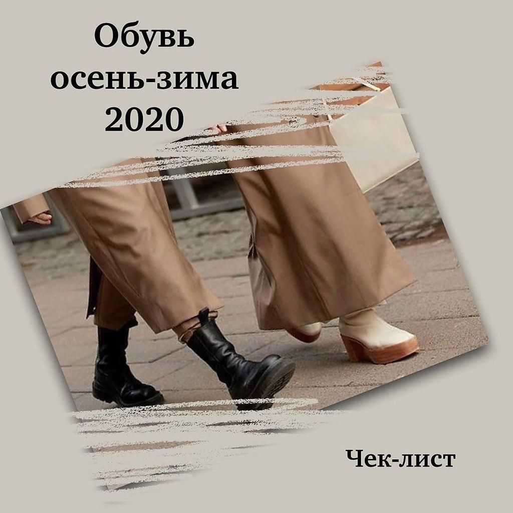 Чек-лист по обуви
