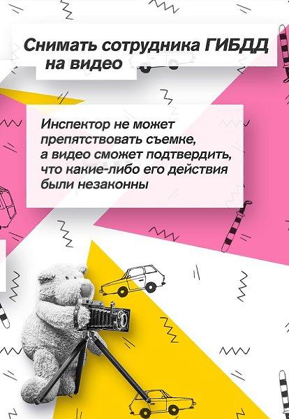 В России все время все меняется, особенно в законах. Как и предпринимателю, водителю тоже следует ... - 2