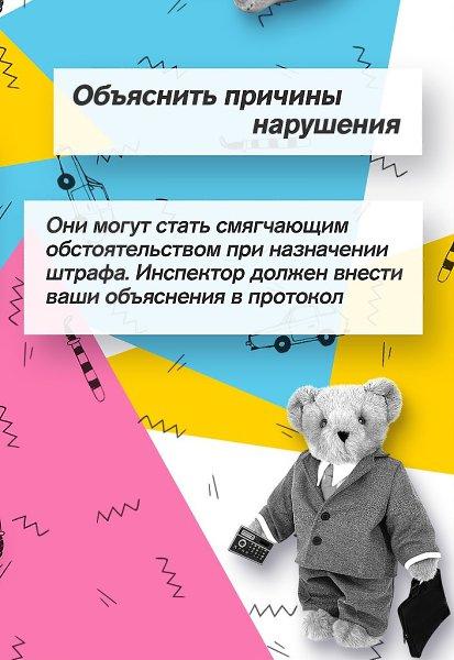 В России все время все меняется, особенно в законах. Как и предпринимателю, водителю тоже следует ... - 6