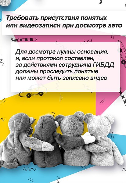 В России все время все меняется, особенно в законах. Как и предпринимателю, водителю тоже следует ... - 4