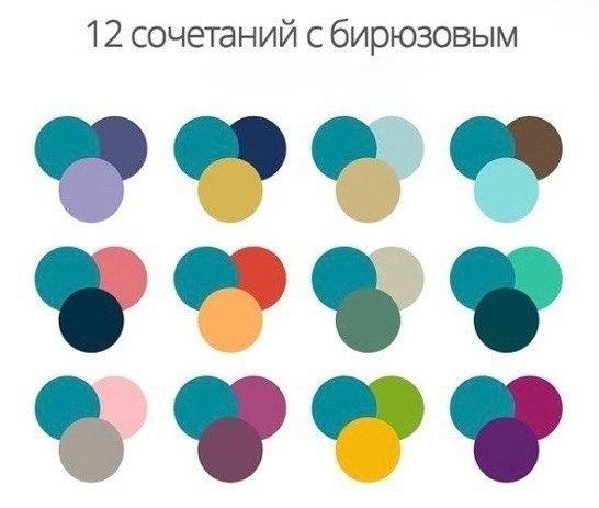 Учимся удачно сочетать цвета - 3