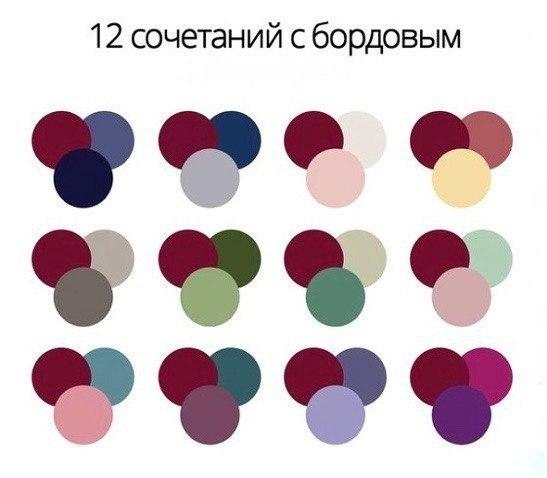 Учимся удачно сочетать цвета - 4