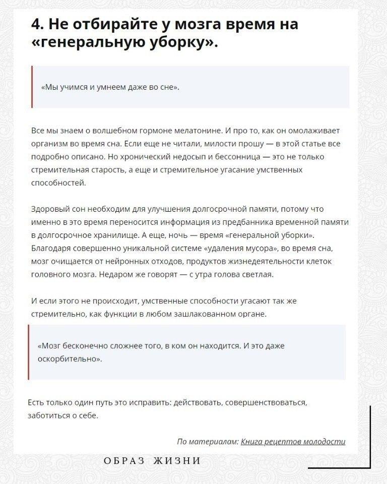 Лучше, легче и интереснее, чем Татьяна Владимировна Черниговская никто не расскажет, как мозгу ... - 7