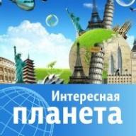 Интересная планета - сообщество путешественников