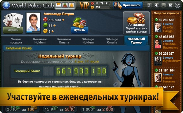 World Poker Club картинки