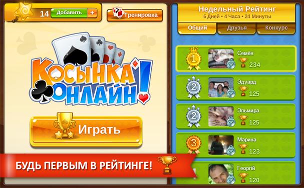 бесплатно играть онлайн карты косынка игры