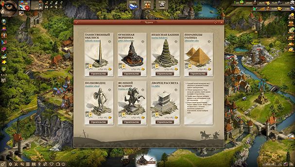 Империя Онлайн 2 скриншоты