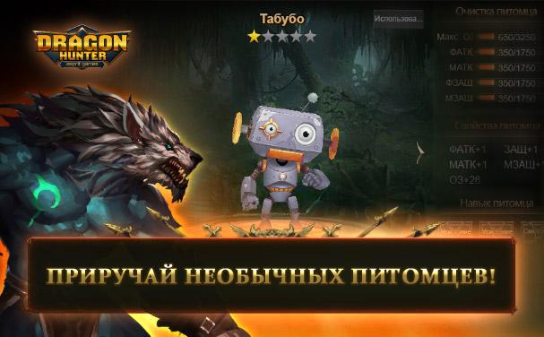 Dragon Hunter скриншоты