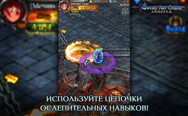 Игра Sword Art Online: Айнкрад