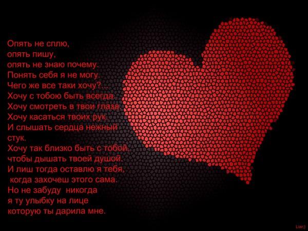Открытки признание в любви девушке в стихах чтобы за душу взяло, спи мой ангел