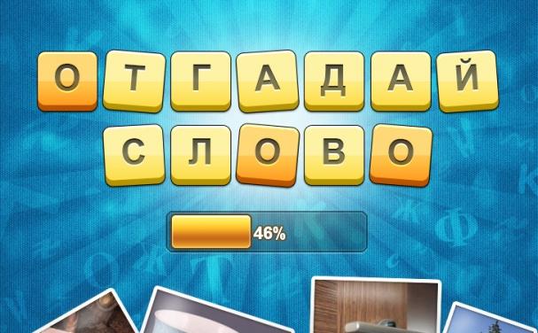 Играть в угадай слова по картинкам онлайн бесплатно на русском
