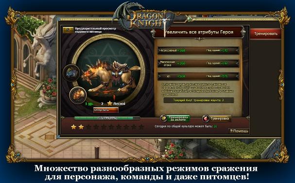 Dragon Knight скриншоты