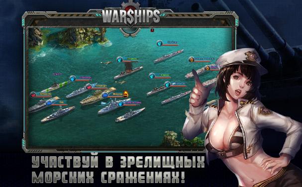 Warships картинки