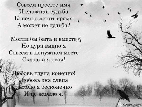 грустные стихи мужчине оттенок камня прекрасно