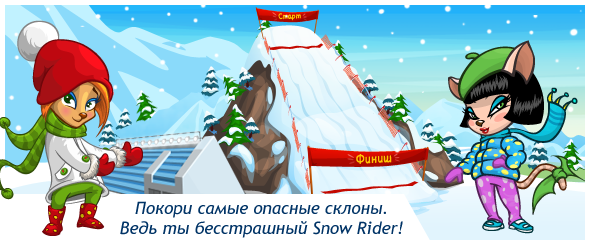 Snowrider