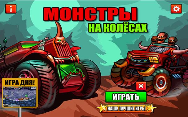 Монстры на колёсах