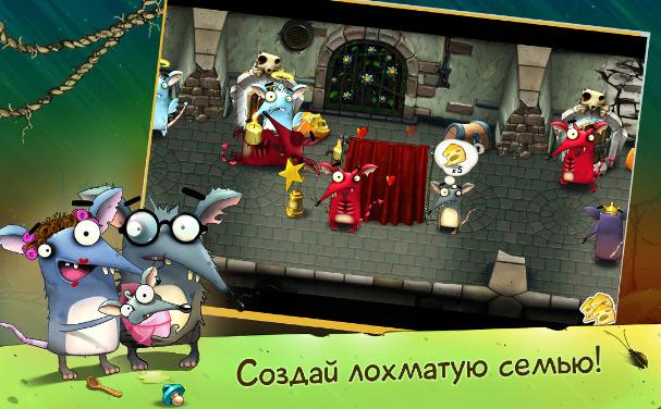 Игра Крысы