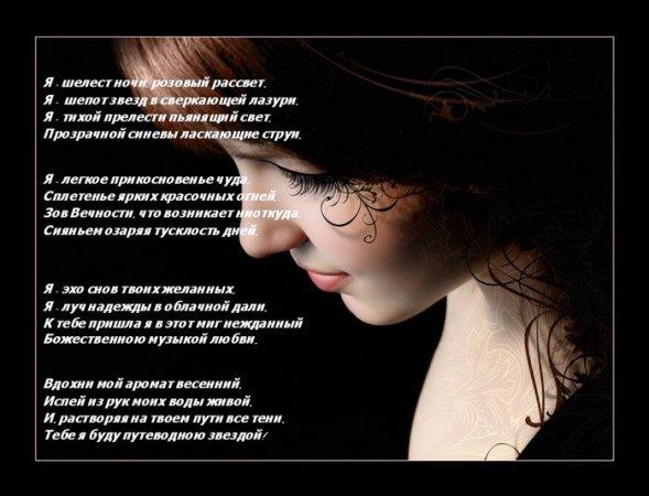 Картинки по запросу стихи о душе женщины