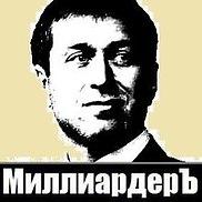 МИЛЛИАРДЕРЪ | Бизнес, финансы, кредиты, luxury