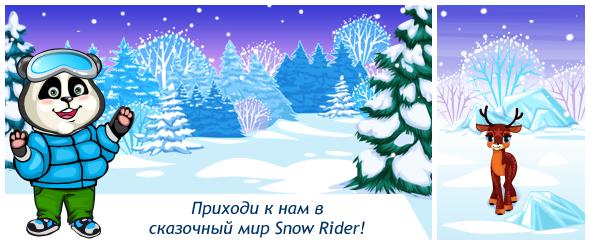 Игра Snowrider