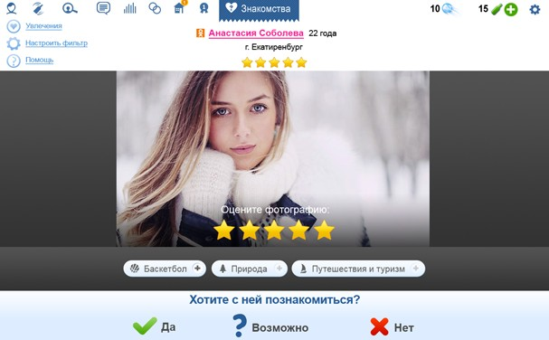 игра бутылочка знакомства бесплатно онлайн