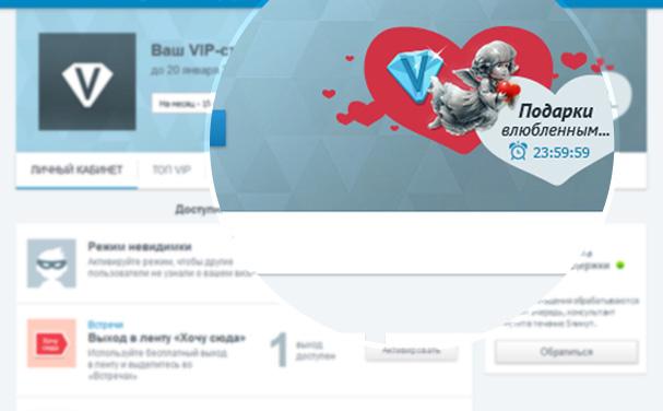 VIP-клуб скриншоты