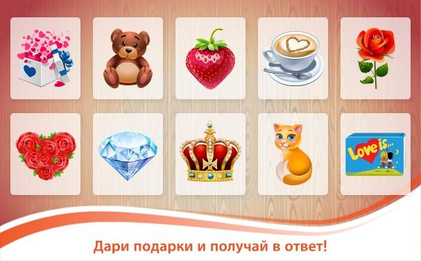 игры онлайн бесплатно бутылочка любовь флирт знакомства