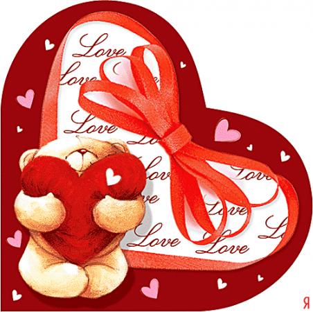 Поздравления с рождеством с днем святого валентина
