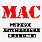 М А С