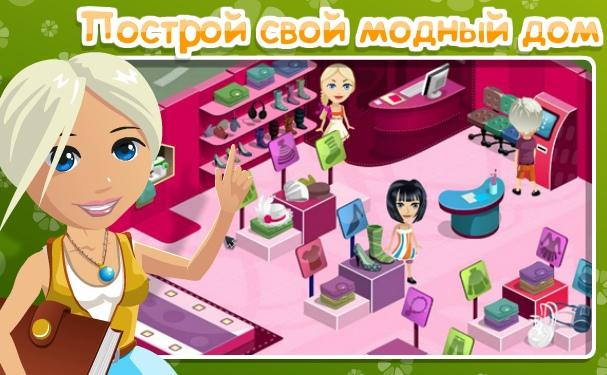 Модный Дом Скачать Торрент Игра img-1