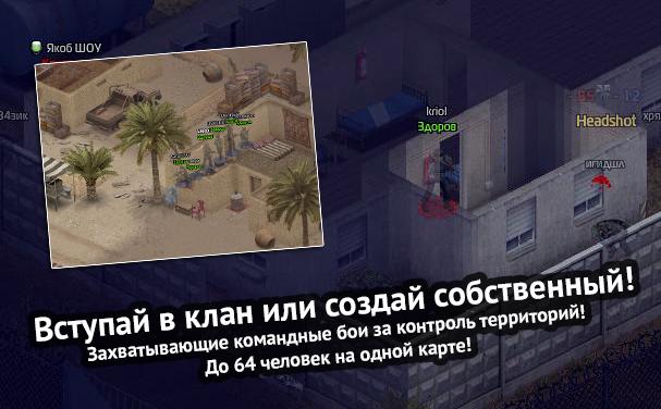 Мастера войны скриншоты