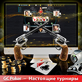 GC Poker: Видео-столы, Холдем покер, Омаха картинки