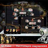GC Poker: Видео-столы, Холдем покер, Омаха фото